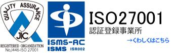 ISMS27001認証登録事業所。くわしくはこちら