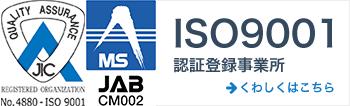 ISO9001認証登録事業所。くわしくはこちら